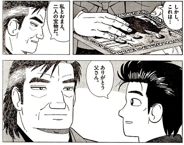 山岡士郎の画像 p1_13